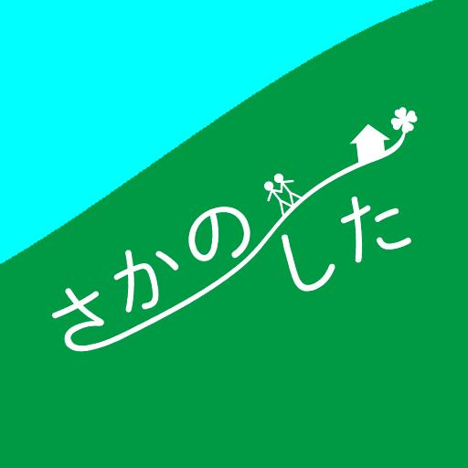 さかのしたロゴ