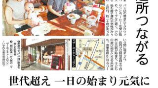 朝の給食@東京新聞