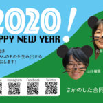 2020年 新年のご挨拶